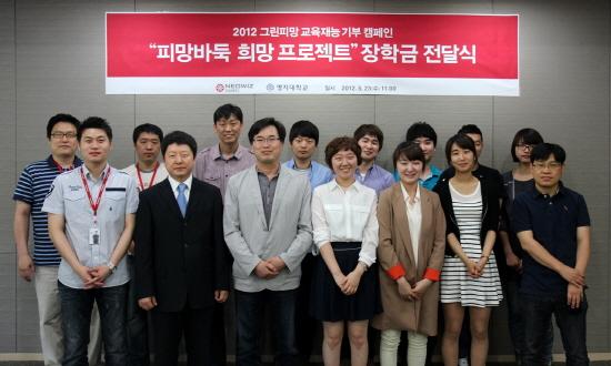네오위즈게임즈, 피망바둑 장학금 2000만원 전달
