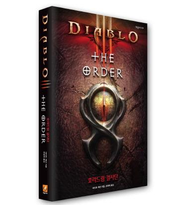 '디아블로3' 마지막 생존자 데커드케인 비밀은?