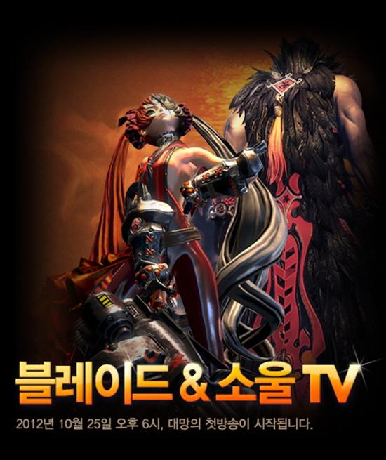 블레이드 & 소울 TV' 10월 25일 첫 방송 실시
