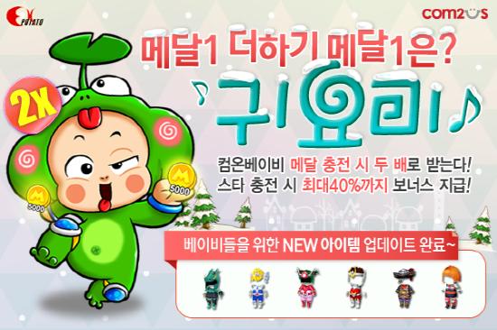 '컴온베이비!' 구글 플레이 출시 기념 이벤트 실시