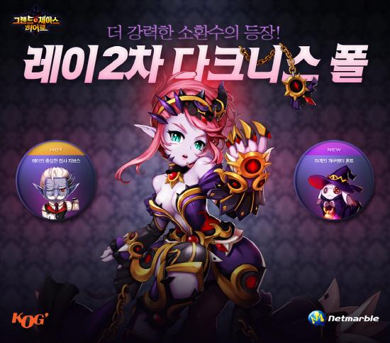 그랜드체이스, 레이 2차 전직 '다크니스 폴' 공개