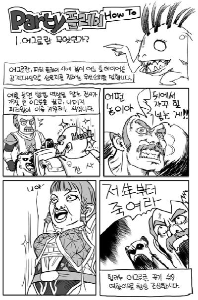 [황인선 기자 레알겜톡] 악플게임 '어그로'
