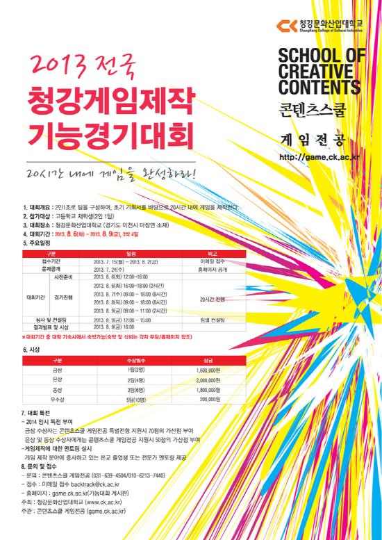 """""""될성 부른 떡잎 모여라"""" 청강게임제작기능 대회!"""