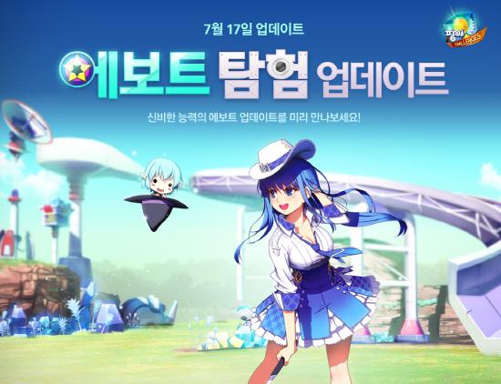 팡야, 7월 대규모 업데이트 '에보트 탐험' 예고!