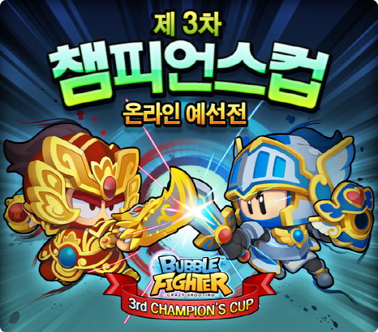 넥슨 '버블파이터', '제 3차 챔피언스컵' 개최
