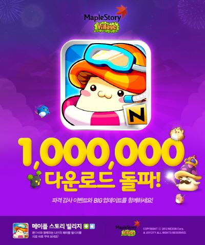'메이플스토리 빌리지', 100만 돌파 '축하빵' 날린다
