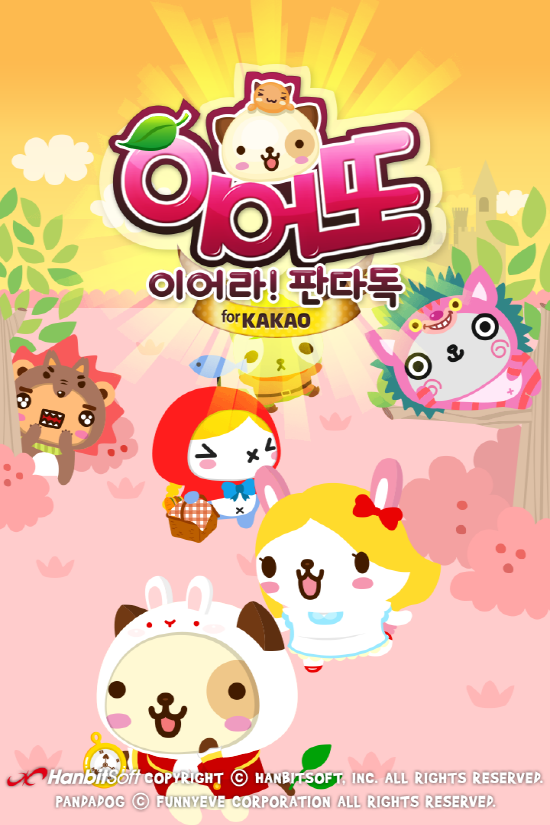 한빛 모바일 처녀작 '이어또' 카톡으로 만난다!