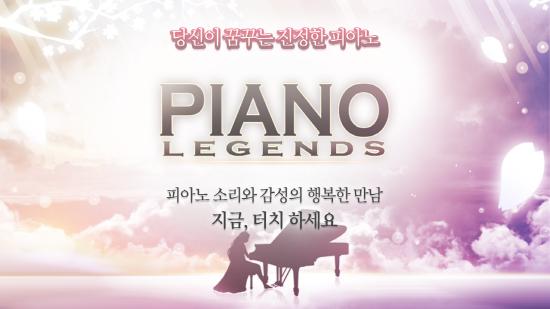 K-POP 연주 '피아노 레전드' 안드로이드 버전 출시!