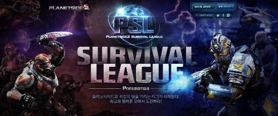 '플래닛사이드2', 서바이벌 리그 프리시즌 열려요