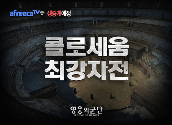 넥슨, '영웅의 군단' '콜로세움 최강자전' 개최