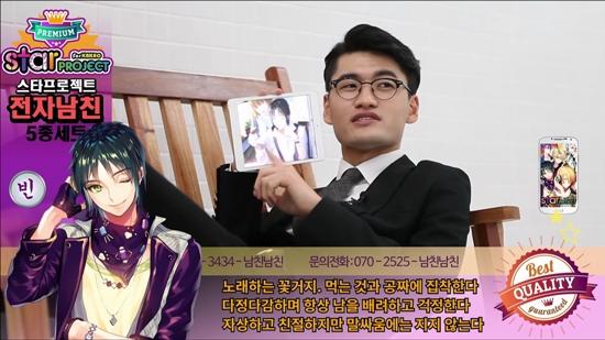 '스타프로젝트 for Kakao', 유준호 전자남친 광고 화제!