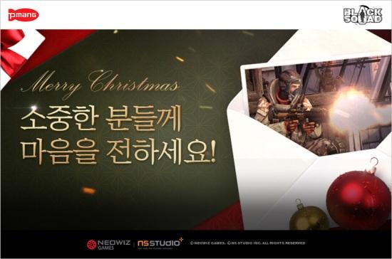 네오위즈, 크리스마스에는 '피망'과 함께 추억 만드세요!