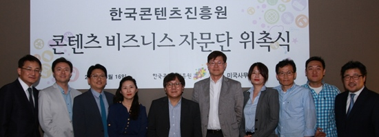 KOCCA, 미국 현지 콘텐츠 비즈니스 자문단 위촉식 개최