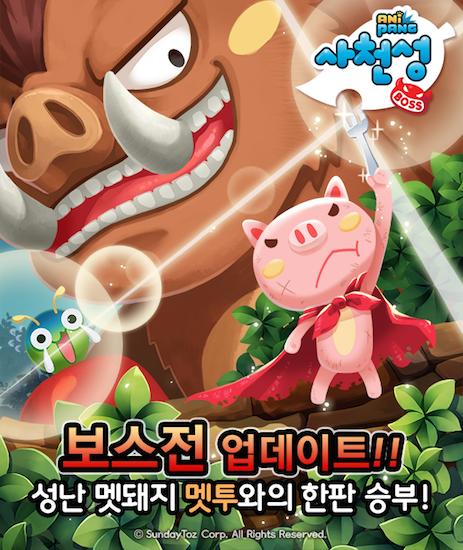 '애니팡 사천성', 성난 멧돼지가? '보스전' 업데이트!