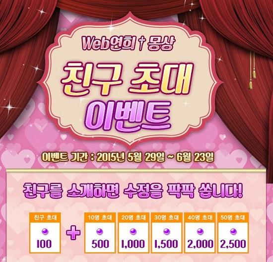 'Web 연희†몽상', 친구초대 이벤트 실시