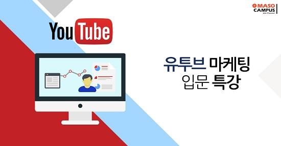 """마소캠퍼스, """"우리 제품도 완판 시켜줘!""""…인플루언서 마케팅 강연"""