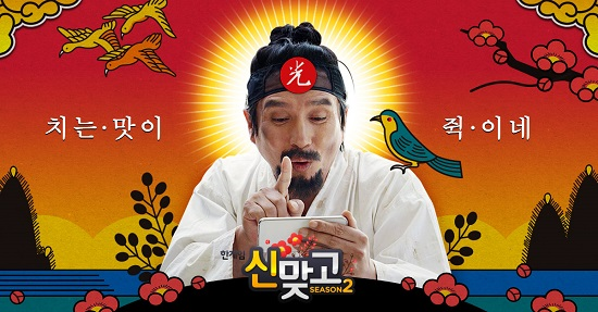 '한게임 신맞고 시즌2', 조재현의 유쾌한 광고 인기