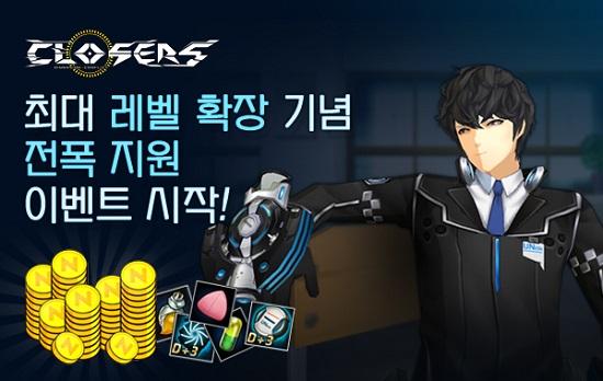 '클로저스', 최고 레벨 상향하고 다양한 시스템 개편