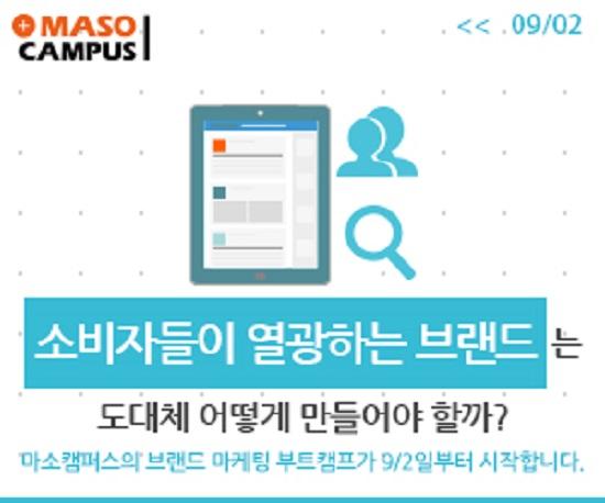 마소캠퍼스, '브랜드마케팅 부트캠프' 9월 2일 시작
