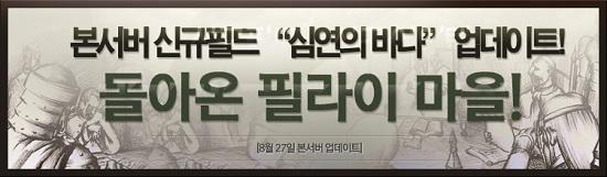 '프리스톤테일', 신규 필드 '심연의 바다' 선보여