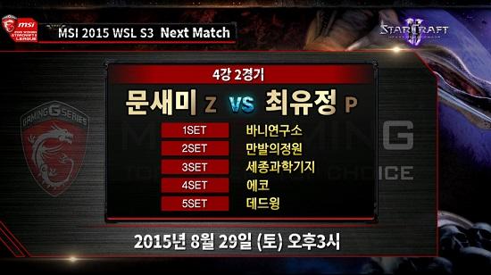 MSI배 WSL 4강, 전승 행진으로 김가영 결승 선착