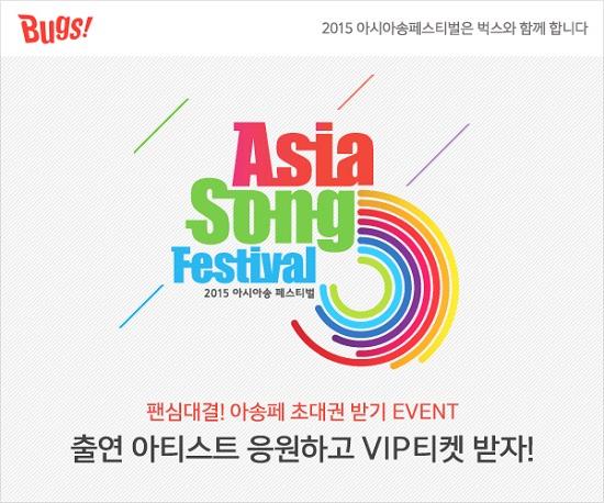 음악포털 벅스, '2015 아시아송페스티벌' 공식 협찬