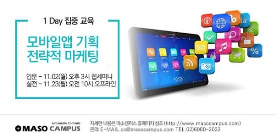[언론보도 – 2015.10.06 한국경제]앱마케팅 핵심만 골라 1day 집중 교육 실시