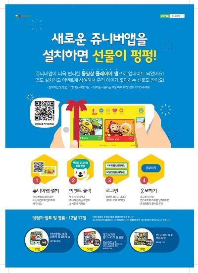 쥬니버앱, 어린이 전용 동영상 플레이어 앱으로 개편
