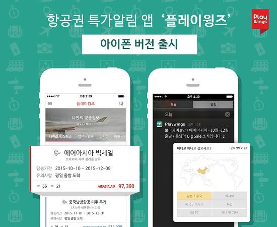 항공권 특가 알림 서비스, '플레이윙즈' iOS 버전 출시