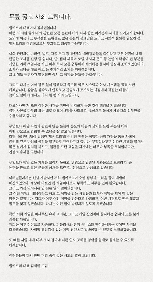 """일베 논란 '이터널클래시', 개발사 대표 사퇴…""""수익금 기부"""""""