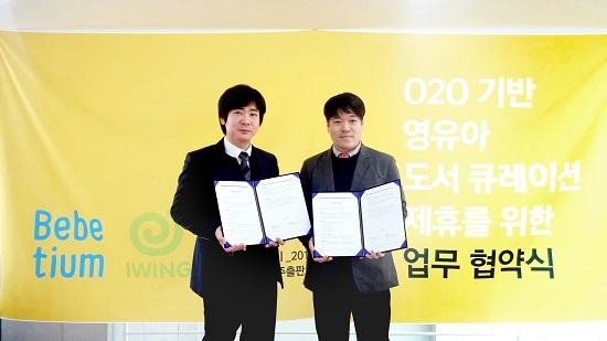 아이윙-베베티움, 영유아 도서 큐레이션 제휴 '맞손'