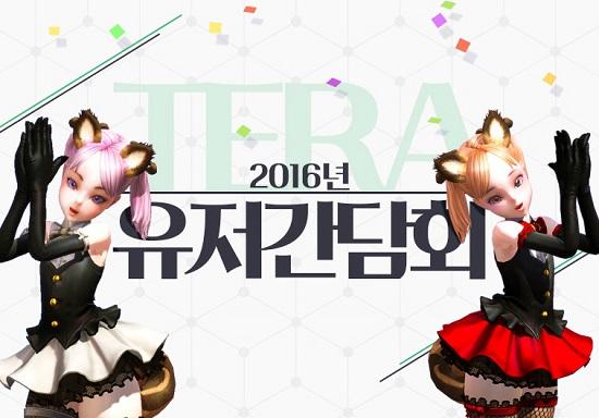 '테라', 유저간담회 개최…하반기 업데이트 공개