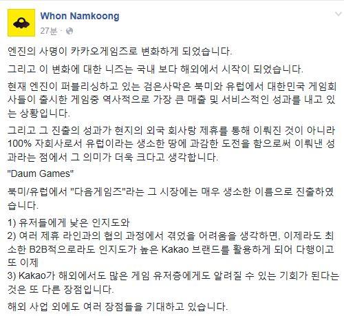 """남궁훈 부사장 """"엔진, 카카오게임즈로 왜 문패 바꾸냐구요?"""""""