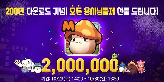'메이플스토리M', 출시 2주만에 200만 다운 넘었다