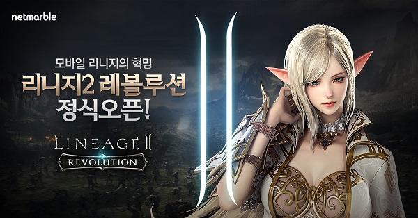 '리니지2 레볼루션', 출시 8시간 만에 최고매출 1위