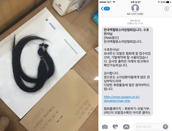 '솜브라' 코스프레 피온, 소아암 환자에 머리카락 기부