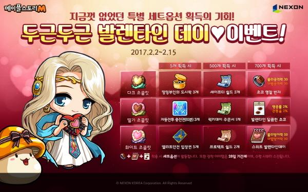 넥슨 모바일게임, 발렌타인데이 이벤트 '초콜릿 선물 풍성'