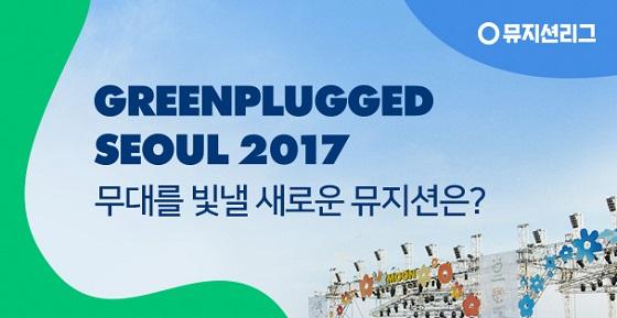 네이버 뮤지션리그, '그린플러그드 서울' 뮤지션 선발