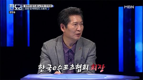 """""""노무현 전 대통령, e스포츠협회장 하려 했다"""""""
