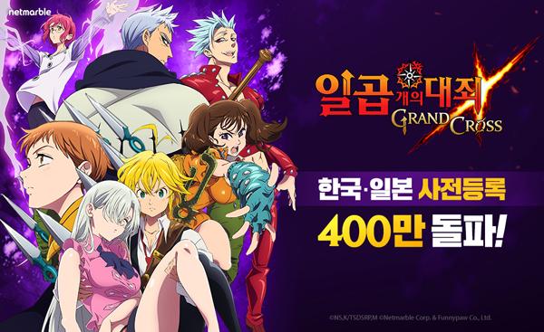 넷마블 '일곱 개의 대죄', 韓日 사전등록 400만명 돌파